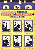 COMICAL MYSTERY TOUR 4 長~~~いお別れ (創元推理文庫)