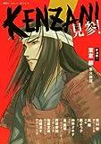 KENZAN! vol.11