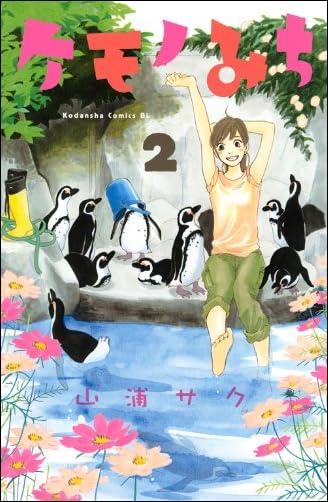 ケモノみち(2) (Be・Loveコミックス)