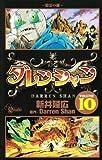 ダレン・シャン 10 精霊の湖 (少年サンデーコミックス)