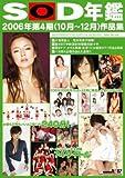 SOD年鑑 [DVD]