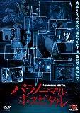 パラノーマル ホスピタル [DVD]