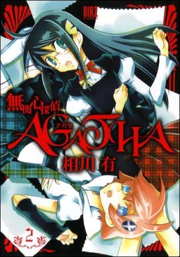 無関心探偵AGATHA 2 (バーズコミックス)