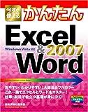 �������g���邩�� Excel&Word 2007 (Imasugu Tsukaeru Kantan Series)