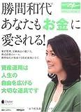 勝間和代あなたも「お金」に愛される (日経ホームマガジン 日経マネー)