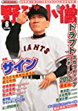 野球小僧 2012年 08月号 [雑誌]