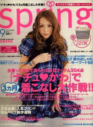 spring (スプリング) 2008年 09月号 [雑誌]