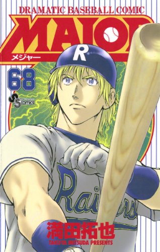 MAJOR(68) MAJOR (少年サンデーコミックス)