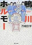 鴨川ホルモー (角川文庫)