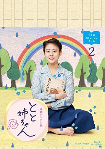 連続テレビ小説 とと姉ちゃん 完全版 ブルーレイ BOX2 [Blu-ray]
