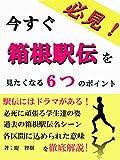 今すぐ箱根駅伝を見たくなる6つのポイント