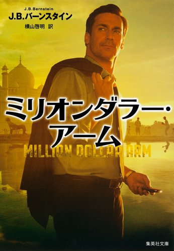 ミリオンダラー・アーム (集英社文庫)