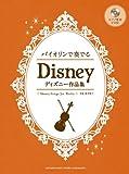 バイオリンで奏でるディズニー作品集 ピアノ伴奏CD付