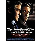 スーパー・チューズデー ~正義を売った日~ [DVD]