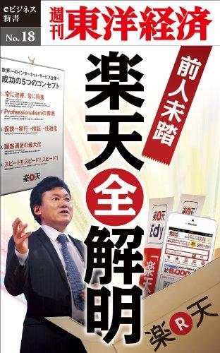 前人未踏の楽天「全解明」—週刊東洋経済eビジネス新書No.18