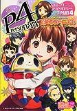 ペルソナ4コミックアンソロジー Part4 (4) 「菜々子カーニバル」(火の玉ゲームコミックシリーズ)