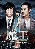 魔王 MAKING FILM DVD プレミアムBOX