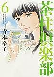 茶柱倶楽部 6 (芳文社コミックス)