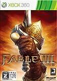 Fable III(フェイブル3) リミテッド エディション【CEROレーティング「Z」】