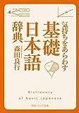 気持ちをあらわす「基礎日本語辞典」<基礎日本語辞典> (角川ソフィア文庫)