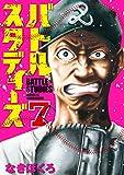 バトルスタディーズ(7) (モーニングコミックス)