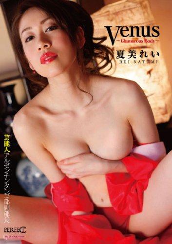 夏美れい「Venus~Glamorous Body~」 [DVD]