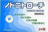 皇漢堂 ノドニトローチ 24個 [指定医薬部外品] ランキングお取り寄せ