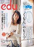 edu (エデュー) 2011年 01月号 [雑誌]