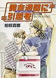 黄金週間に引越を 社内恋愛コンプレックス1 (角川ルビー文庫)