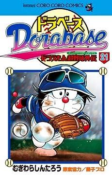 ドラベース ドラえもん超野球(スーパーベースボール)外伝 21 (てんとう虫コロコロコミックス)