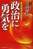 政治に勇気を—幸福実現党宣言3