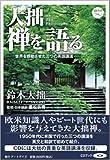 大拙 禅を語る―世界を感動させた三つの英語講演 (CDブック)