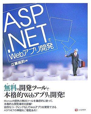 ASP.NETでWebアプリ開発