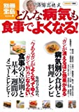 済陽高穂式 どんな病気も食事でよくなる! (別冊宝島 1686)