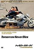 007/トゥモロー・ネバー・ダイ【TV放送吹替初収録特別版】[DVD]