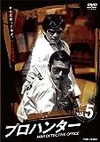 プロハンター VOL.5[DVD]