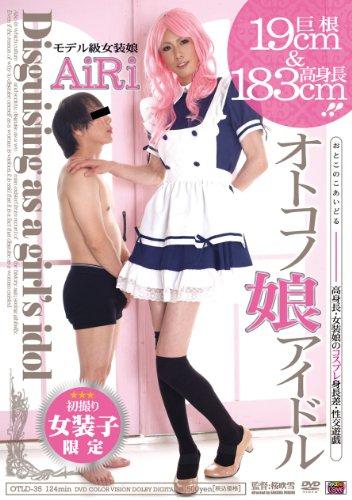 巨根19cm&高身長183cm! !  オトコノ娘アイドル AiRi オトコノ娘LOVE/妄想族 [DVD]