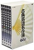 古典落語名作選 大全集 [DVD]