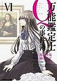 万能鑑定士Qの事件簿 (6) (カドカワコミックス・エース)