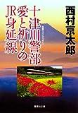 十津川警部 愛と祈りのJR身延線 (十津川警部シリーズ) (集英社文庫)