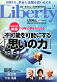 The Liberty (ザ・リバティ) 2013年 02月号 [雑誌]