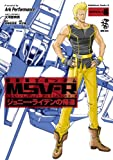 機動戦士ガンダム MSV-R ジョニー・ライデンの帰還(8) (角川コミックス・エース)