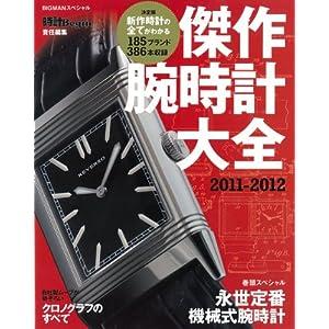 傑作腕時計大全 表紙画像