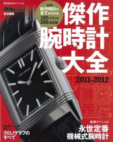 傑作腕時計大全 2011~2012年号 大きい表紙画像
