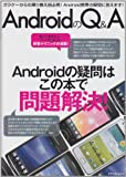 AndroidのQ&A―ガラケーからの乗り換え組必見! Android携帯 (アスペクトムック)