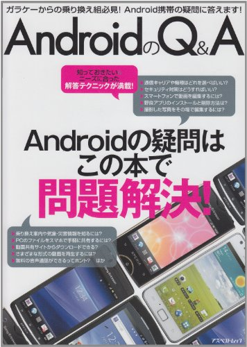 AndroidのQ&A―ガラケーからの乗り換え組必見!Android携帯の疑問に答えます! (アスペクトムック)