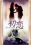 ドイツの映画監督マクシミリアン・シェル「初恋(ファースト・ラブ)」 Maximilian Schell [DVD]