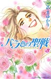 バラ色の聖戦(3) (講談社コミックスキス)