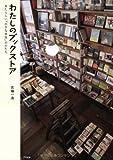わたしのブックストア あたらしい「小さな本屋」のかたち