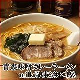 味噌カレーラーメンmilk風味8人前 生麺 クール